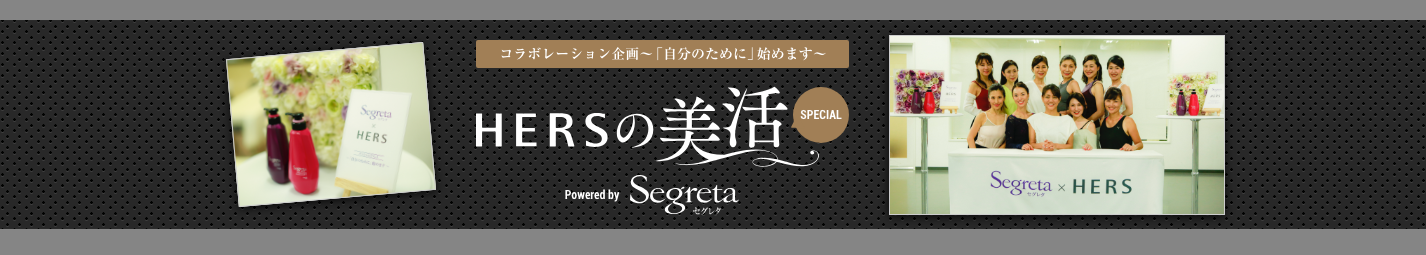 HERSの美活SPECIAL