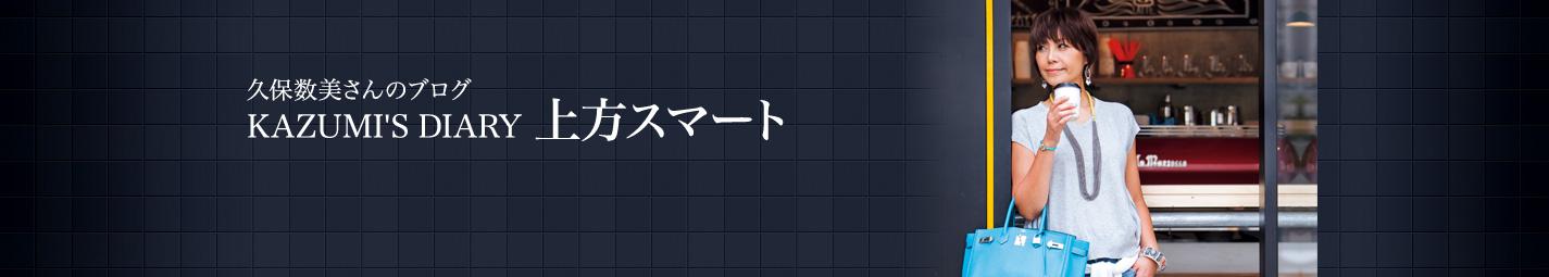 久保数美さんのブログ KAZUMI'S DIARY 上方スマート