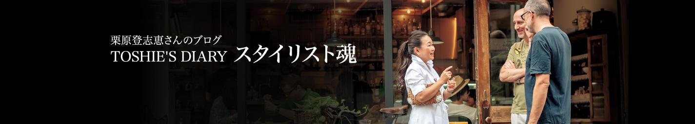 栗原登志恵さんのブログ TOSHIE'S DIARY スタイリスト魂