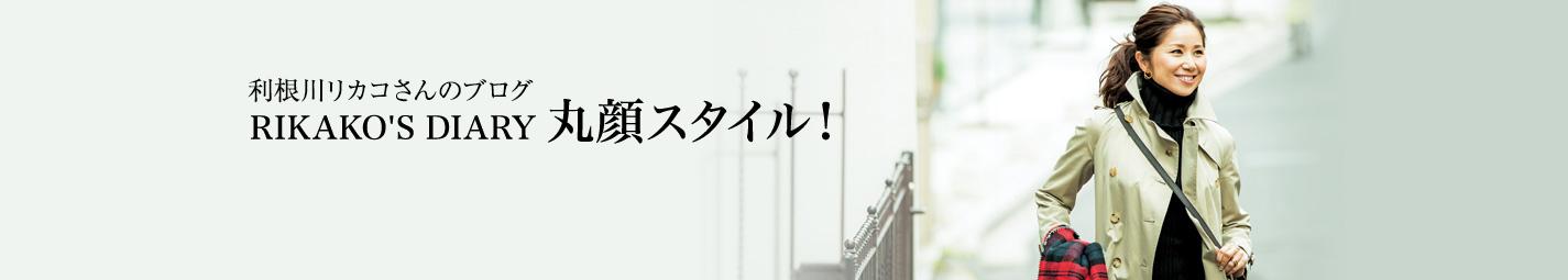 利根川利香子さんのブログ RIKAKO'S DIARY 丸顔スタイル!
