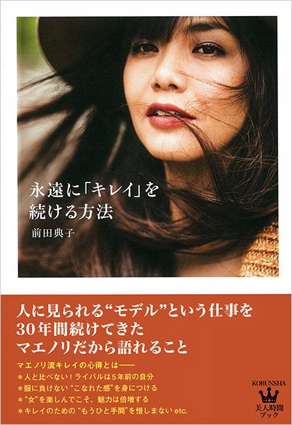maenori_book