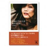 maenori_book_thumb