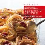 HERS book『ちょっとオタクなイタリア料理』予約開始!