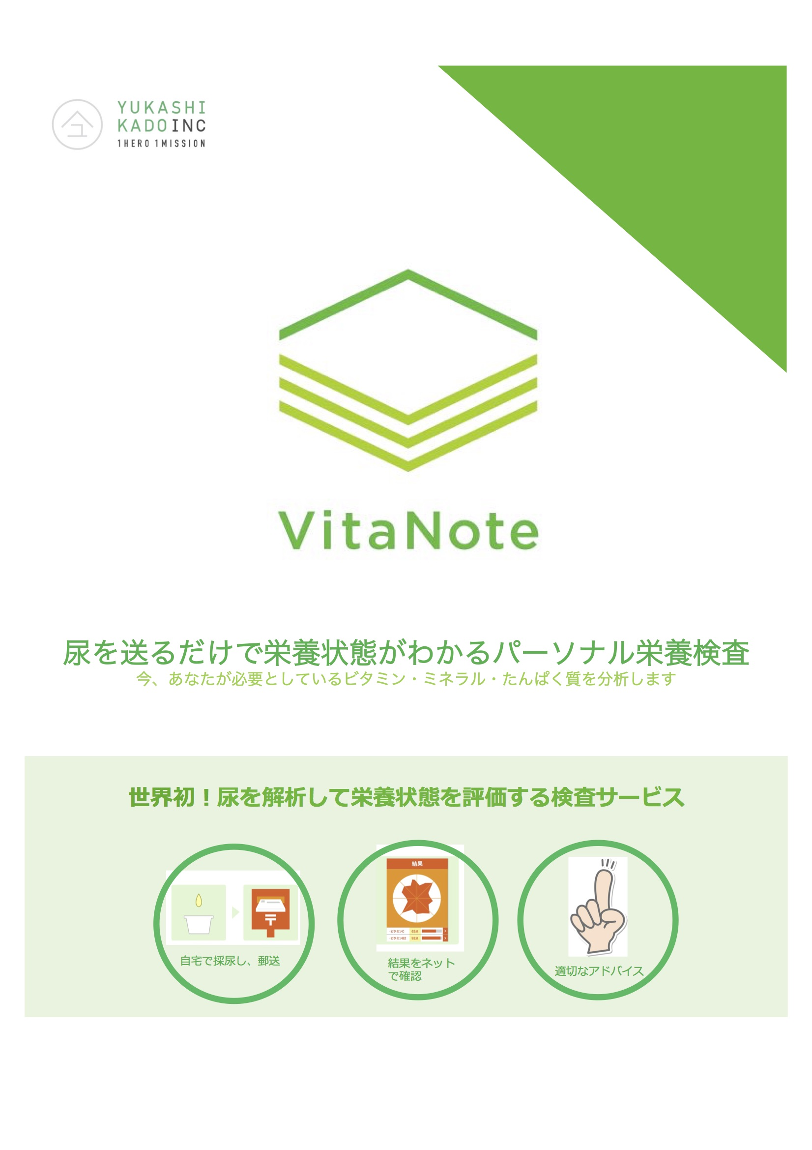 1,【VitaNote】説明用パンフレット