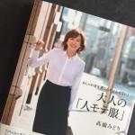 髙橋みどりさんの本が発売されました!