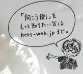 HERS_201809_153-mokichi