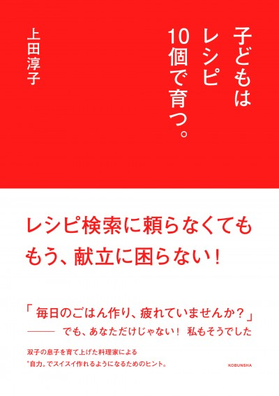 読む料理本_表1AD