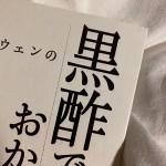 1人でbook challenge❷〜黒酢生活