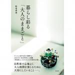 モデル・松本孝美さんの書籍が8月26日に発売!