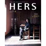 【NEWS】季刊化1号のHERS2021年春号が4月12日(月)発売!